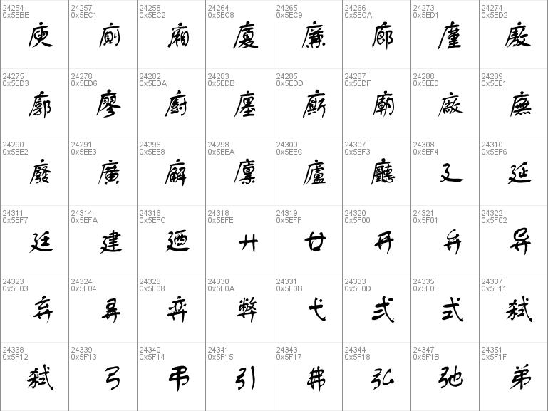 Download free FZShuTi font, free chinese fzstk ttf Regular font for